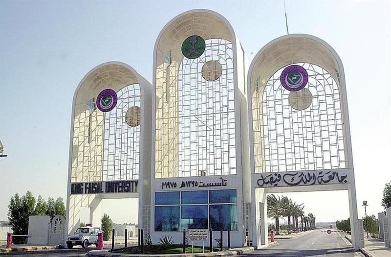 منح دراسية في جده 2021 مقدمة من وزارة التعليم بالمملكه العربية السعودية