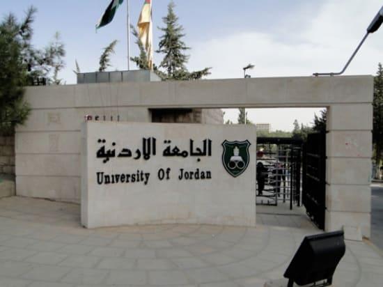 شروط المنح الدراسية المالية لطلاب الاردنيين مقدمة من وزارة التعليم العالي والبحث العلمي في الأردن