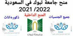 منح دراسية لغير السعوديين و السعوديين 2021 مقدمة من جامعة تبوك