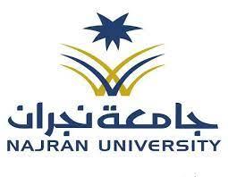 منح دراسية بجامعة نجران 2021 والوثائق المطلوبه