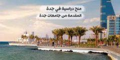 جامعة طيبة المنح الداخلية الممولة بالكامل 2021