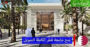 منح دراسة التاريخ ضمن منحة جامعة قطر الممولة بالكامل 2021