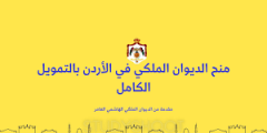 منح الديوان الملكي في الأردن 2021 بالتمويل الكامل